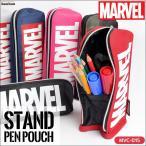 ペンケース MARVEL スタンドタイプ マーベル 筆箱 自立 縦型 おしゃれ かわいい キャラクター 高校生 メンズ レディース 文房具