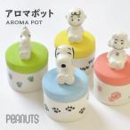 アロマポット 陶器 スヌーピー キャ