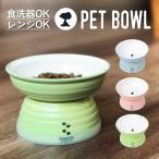 ペットボウル ペット 食器 キャラクター スヌーピー かわいい ネコ 猫 ねこ いぬ 犬 イヌ 動物 お皿 犬用 猫用 ペット食器 エサ入れ 餌入れ 小型犬