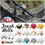 自転車 ベル melon helmets メロン ヘルメット fresh bells ベル キックボード ホーン サイクルホーン 子供 大人 チリンチリン