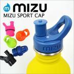 ボトルキャップ MIZU ミズ 水筒 キャップ ストロー 直飲み SPORTCAP エコボトル アウトドア 登山 サーフィン リサイクル