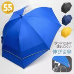 傘 キッズ 無地 伸びる傘 鞄が濡れにくい スライド 小学生 通学 ジュニア 透明窓 雨具 55cm 男の子 長傘 雨傘 キッズ 軽量