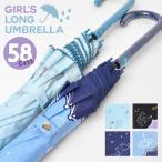 傘 キッズ かわいい 女の子 長傘 小学生 通学 シンプル 雨具 58cm ジュニア 小学校 おしゃれ 大人 雨傘 キッズ 女子 軽量
