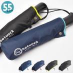 折りたたみ傘 自動 自動開閉おりたたみ傘 男の子 小学生 おりたたみ傘 通学 雨具 55cm ワンタッチ メンズ 収納袋付き 雨傘