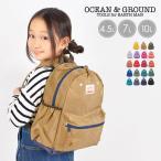 キッズ リュック OCEAN&GROUND オーシャン アンド グラウンド 女の子 男の子 1525101 ソリッド リュックサック 子供 通園 通学