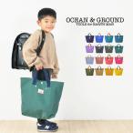 レッスンバッグ OCEAN&GROUND オーシャン アンド グラウンド 1515002 トート 大きめ 手さげ 子供 女の子 男の子 通学 通園