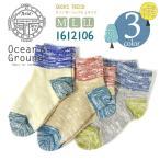 キッズ ソックス OCEAN&GROUND オーシャン アンド グラウンド 1612106 アンクルソックス トリコ 靴下 カラー おしゃれ かわいい