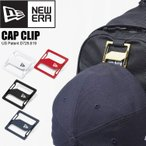キャップクリップ NEW ERA ニューエラ CAP CLIP 小物 アクセサリー 帽子 カラビナ キーホルダー キーリング バックパック