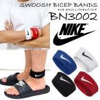 Wristband - リストバンド NIKE ナイキ BN3002 スウッシュ バイセップバンド アームバンド 2個セット スポーツ 足首 アクセサリー 伸縮性