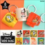 キーリング マグカップ型 ディズニー キャラクター キーホルダー レディース かわいい ミッキー ミニー ドナルド アリエル
