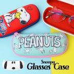 メガネケース スヌーピー おしゃれ かわいい SNOOPY 眼鏡ケース ファスナー サングラスケース キャラクター 通勤 通学 レディース