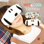 アイピロー 温冷 ホット クール スヌーピー ホットアイマスク かわいい アイマスク 顔  キャラクター SNOOPY 犬 ウッドストック