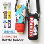 水筒 カバー マイボトル ショルダー スヌーピー キャラクター ディズニー かえるのピクルス 水筒入れ ボトルカバー ペットボトル カバー 保冷 キッズ