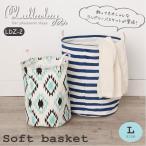 ソフトバスケット Lサイズ ldz-2 ノルコーポレーション ランドリーバッグ ランドリー バスケット 手提げ 洗濯かご 洗濯物入れ