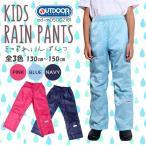 キッズ レインパンツ OUTDOOR PRODUCTS アウトドア レインウェア 子供 男の子 女の子 ズボン 収納袋付き リフレクター