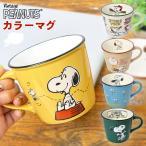 マグカップ かわいい スヌーピー コップ シンプル キャラクター SNOOPY ウッドストック チャーリー グッズ カラーマグ 可愛い レトロ 日用雑貨 食器 キッチン