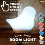 テーブルランプ 小鳥 シリコン ルームライト タッチセンサー 北欧 おしゃれ 白 USB 常夜灯 USB 間接照明 卓上 LED ナイトライト