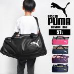 ボストンバッグ メンズ 大容量 puma プーマ ショルダーバッグ 2way 57L バッグ レディース 修学旅行 旅行 林間学校 スポーツ ブランド