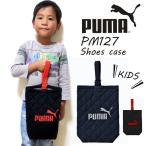 シューズバッグ PUMA プーマ PM127 シューズケース 靴入れ シューズ シューケース 上履き入れ 運動靴 体育館シューズ キッズ