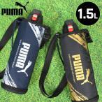 水筒 プーマ PUMA ワンタッチ 1.5L 保冷 ステンレスボトル ショルダーベルト ポーチ付き 斜めがけ 直飲み 片手 スポーツ 収納ケース付き PM305