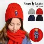 ニット帽 Polo Ralph Lauren ポロ ラルフローレン ニット キャップ ブランド メンズ レディース ウール 帽子 pc0492 ロゴ ポロベア