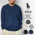 Tシャツ 長袖 Polo Ralph Lauren ワッフル ヘンリーネック ラルフローレン ロングスリーブ サーマル ブランド メンズ レディース ブラック ネイビー