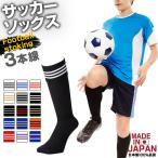 サッカーソックス サッカーストッキング 3本ライン 国産 日本製 メンズ レディース キッズ 靴下 ソックス クラブ 部活 流行