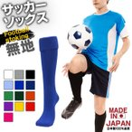 サッカーソックス サッカーストッキング 無地 国産 日本製 メンズ レディース キッズ 靴下 ソックス クラブ 部活 流行