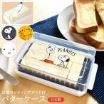 バターケース 定量カッティングガイド付き バターナイフ付 スヌーピー 日本製 キャラクター 5g カット ガイド付き バター容器