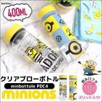 クリアボトル キャラクター 水筒 ミニオン minions ブローボトル おしゃれ かわいい 400ml ホット コールド タンブラー