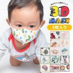 ベビー 立体マスク 5枚セット 99%カット ディズニー ベビーマスク 子供用 使い捨て キティ プー 赤ちゃん用マスク 3Dマスク 流行