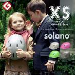 ヘルメット solano ソラノ XS XSサイズ 子供用 ベビー 軽い 自転車 子供 キッズ 子供用ヘルメット スケボー