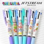 ボールペン 0.5mm ジェットストリーム クレヨンしんちゃん 文房具 キャラクター 女子 高校生 3色ボールペン 学校 筆記用具 中学 小学 三菱鉛筆 ペン