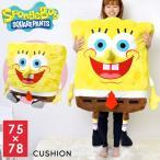 ぬいぐるみ 特大 スポンジボブ 大きい ビッグサイズ キャラクター グッズ 抱き枕 可愛い おしゃれ 超特大 クッション 誕生日
