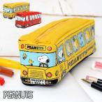 ペンケース 高校生 女子 大容量 かわいい おしゃれ 大人 筆箱 ペンポーチ スヌーピー バス キャラクター 可愛い キッズ 子供