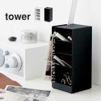 ペン立て おしゃれ tower ペンスタンド タワー 文房具 収納 デスク 小物収納 メモ帳 ポストカードペンケース カードホルダー