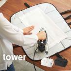 アイロンマット 山崎実業 タワー アイロン収納マット 収納バッグ アイロン台 アイロン掛け tower 折りたたみ 便利 コンパクト 耐熱 軽量 3443 3444