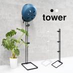 ヘルメット&電動自転車バッテリースタンド tower タワー スタンド 玄関 おしゃれ ホワイト ブラック インテリア ヘルメット 子供