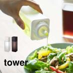 調味料入れ 液体 詰め替え調味料ボトル タワー 山崎実業 tower オイルボトル 調味液ボトル みりん ドレッシング 油 醤油 酒 サラダ油 入れ キッチン