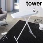 アイロン台 山崎実業 スタンド式 アイロンボード 折りたたみ 軽量 高さ調節 タワー tower おしゃれ シンプル スタイリッシュ モノトーン ブラック