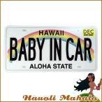 HAWAIIナンバー風「赤ちゃんが乗ってます」マグネット baby in car