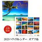 2021年 カレンダー 壁掛け ハワイカレンダー「オアフ島」ハワイアンカレンダー   2020年11月から16か月使えます  メール便 ゆうパケット便