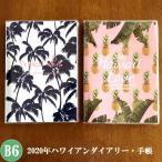 10月始まり2019年B6サイズ 手帳 ダイアリー ハワイアン