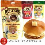 送料無料 パンケーキミックス わけありセール ハワイ プレーン チョコチップ フラガール バターミルク 168g 約10枚分 メール便使用