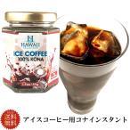 送料無料 アイスコーヒー用 インスタント 100%コナ フリーズドライコーヒー 43g  お手頃価格 【ハワイセレクション 1.5oz 33杯分】美味しいアイスコーヒー