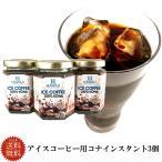 送料無料 アイスコーヒー用 インスタント 100%コナ 43g  3個 お手頃価格【ハワイセレクション 1.5oz 33杯分】ホットコーヒーでも美味しいアイスコーヒー