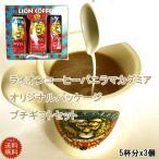 送料無料 ライオンコーヒー バニラマカダミアミニ3個セット プチギフトハワイお土産