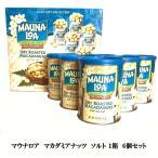 マカダミアナッツ ソルト お得な6個セット マウナロア ハワイ マカデミアナッツ ハワイお土産
