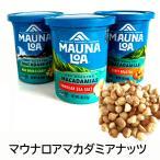 マカダミアナッツ  ロースト ハワイお土産 塩味 ソルト  ガーリック  ハニーの3種類  マウナロア  ハワイ産