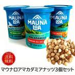 マカダミアナッツ 3個セット 送料無料 ロースト ハワイお土産の定番 塩味 ソルト  ガーリック  ハニーの3種類  マウナロア  ハワイ産
